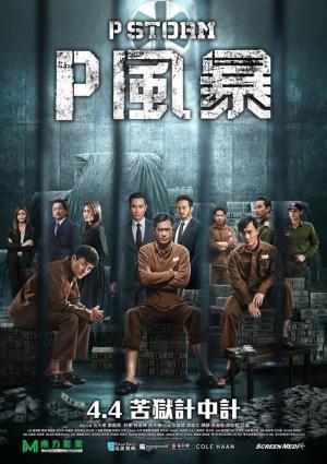 P Storm (2019) [CHINESE]